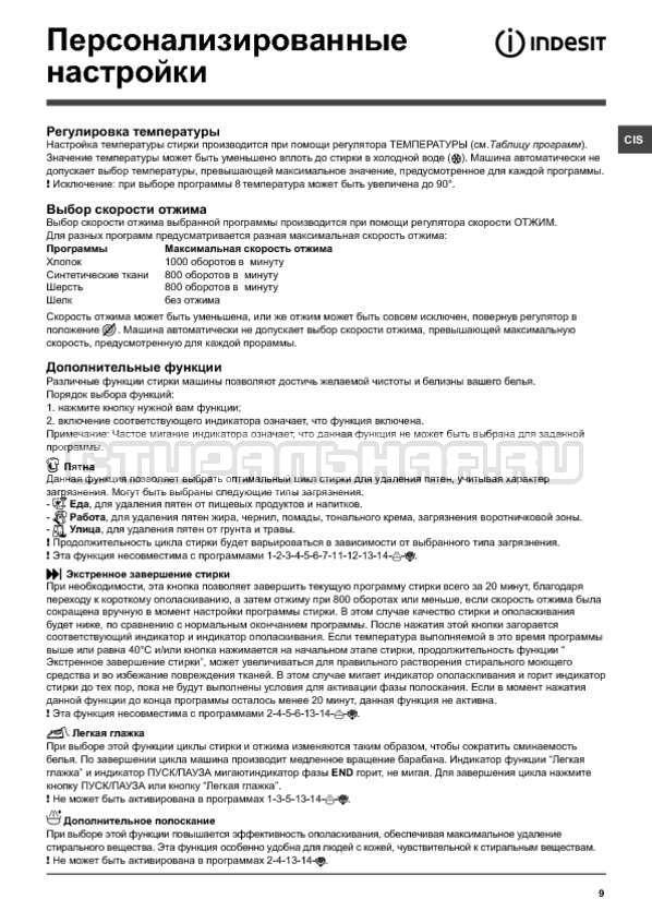 Инструкция Indesit NWS 7105 L страница №9
