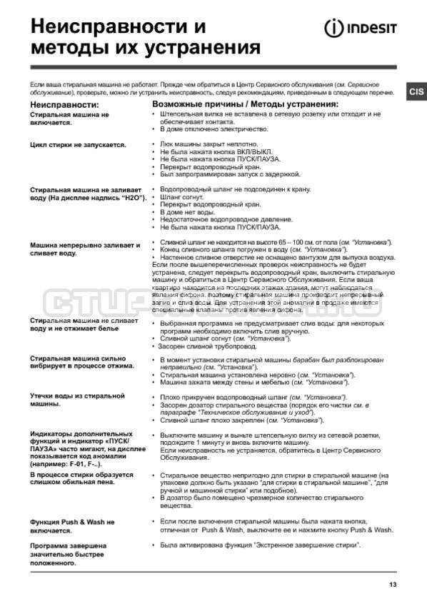 Инструкция Indesit NWSK 7125 L страница №13