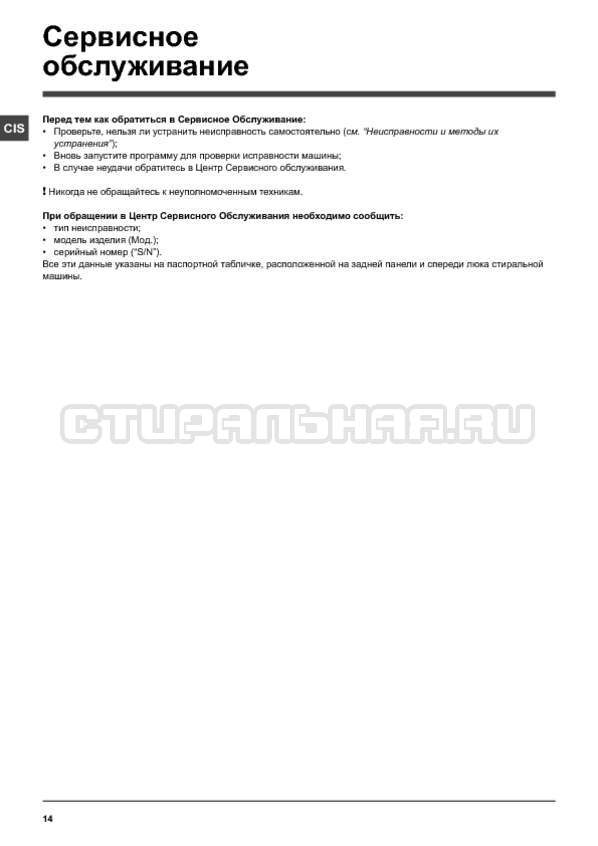 Инструкция Indesit NWSK 7125 L страница №14