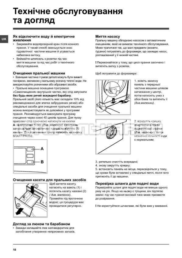 Инструкция Indesit NWSK 7125 L страница №18