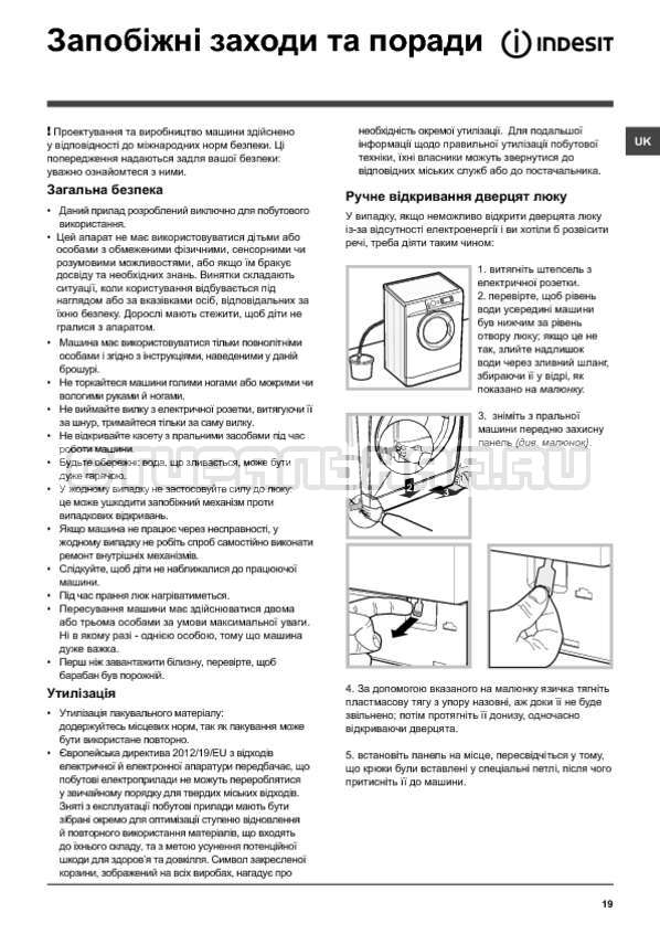 Инструкция Indesit NWSK 7125 L страница №19