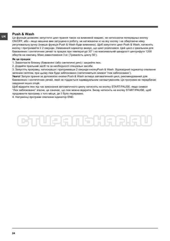 Инструкция Indesit NWSK 7125 L страница №24