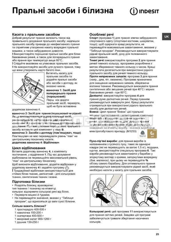 Инструкция Indesit NWSK 7125 L страница №25