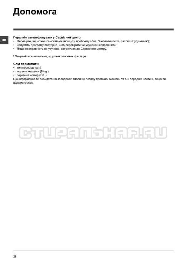 Инструкция Indesit NWSK 7125 L страница №28