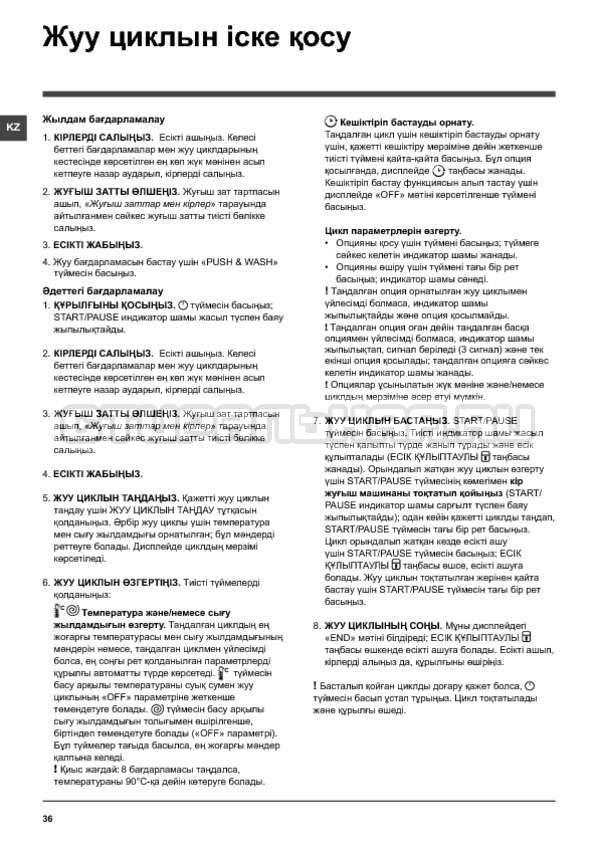 Инструкция Indesit NWSK 7125 L страница №36