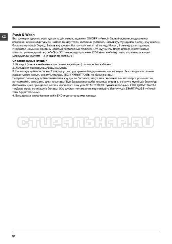 Инструкция Indesit NWSK 7125 L страница №38