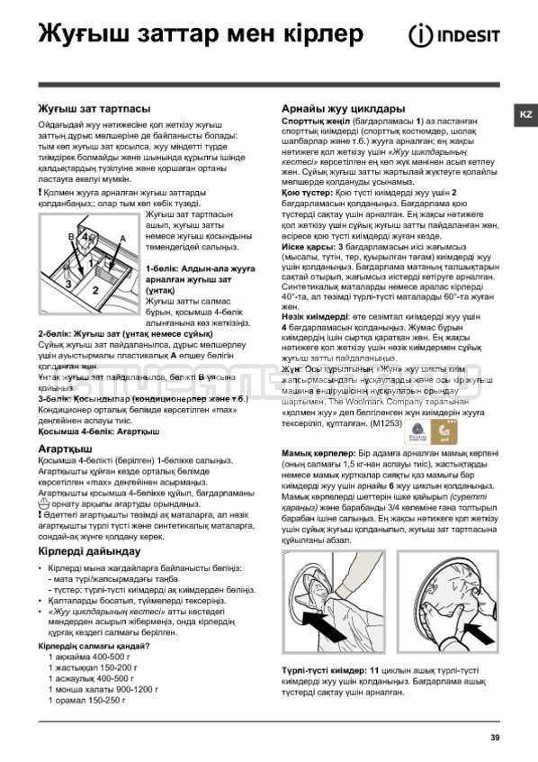 Инструкция Indesit NWSK 7125 L страница №39