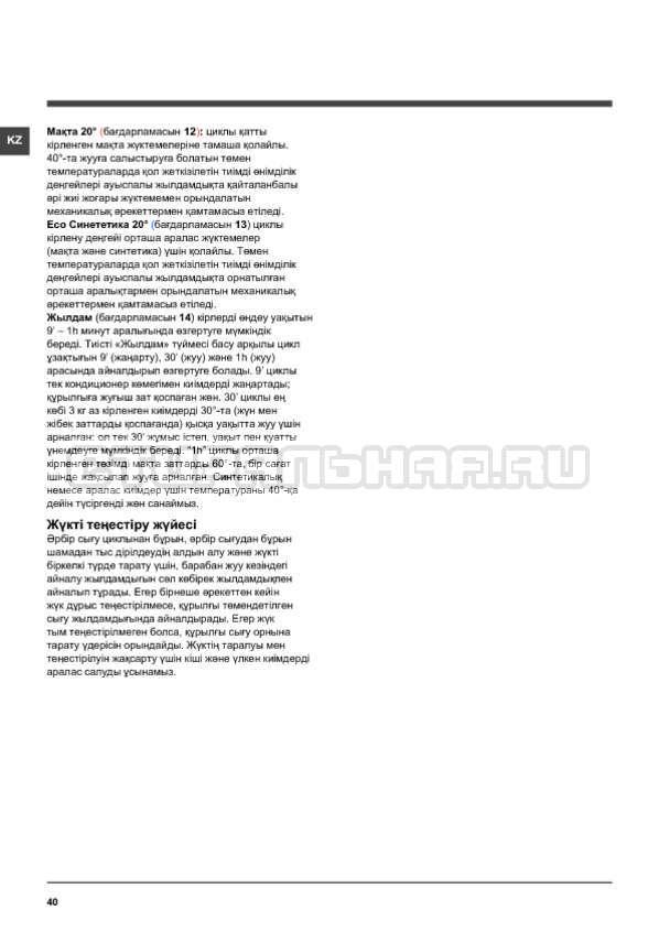 Инструкция Indesit NWSK 7125 L страница №40