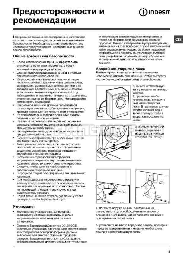 Инструкция Indesit NWSK 7125 L страница №5