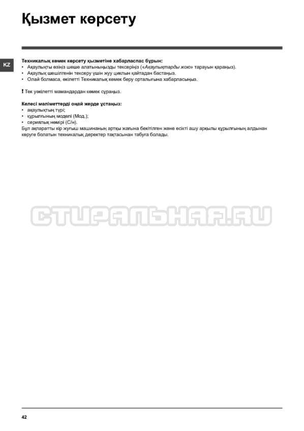 Инструкция Indesit NWSK 7125 L страница №42