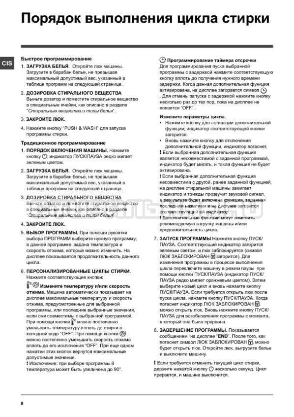 Инструкция Indesit NWSK 7125 L страница №8