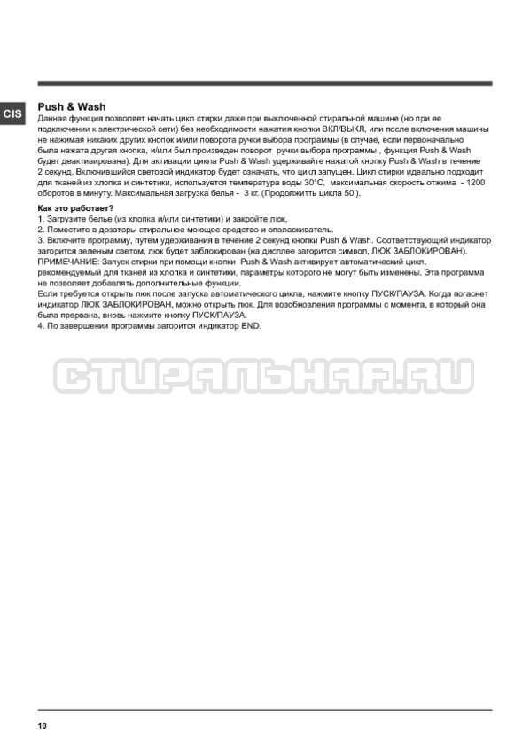Инструкция Indesit NWSK 7125 L страница №10