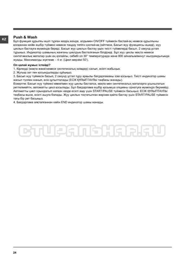 Инструкция Indesit NWSK 8108 L страница №24