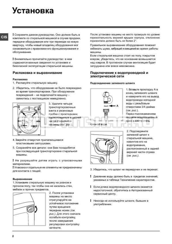 Инструкция Indesit NWSK 8128 L страница №2