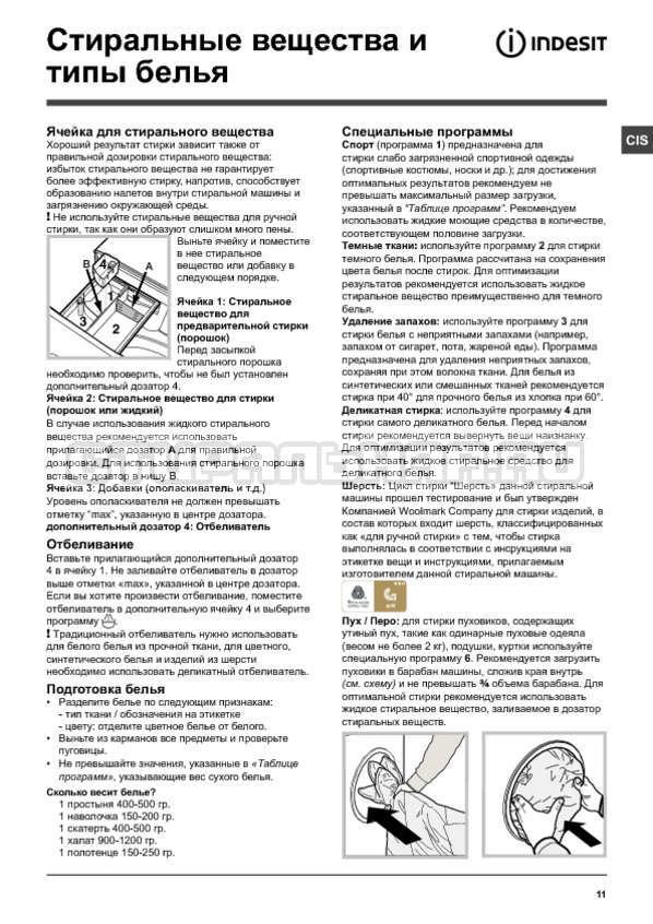 Инструкция Indesit NWSK 8128 L страница №11