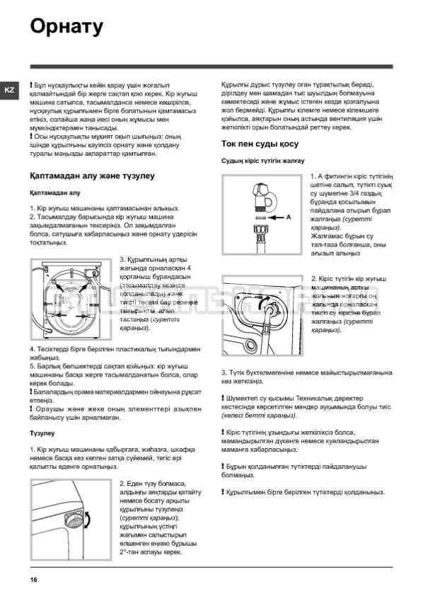 Инструкция Indesit NWSK 8128 L страница №16
