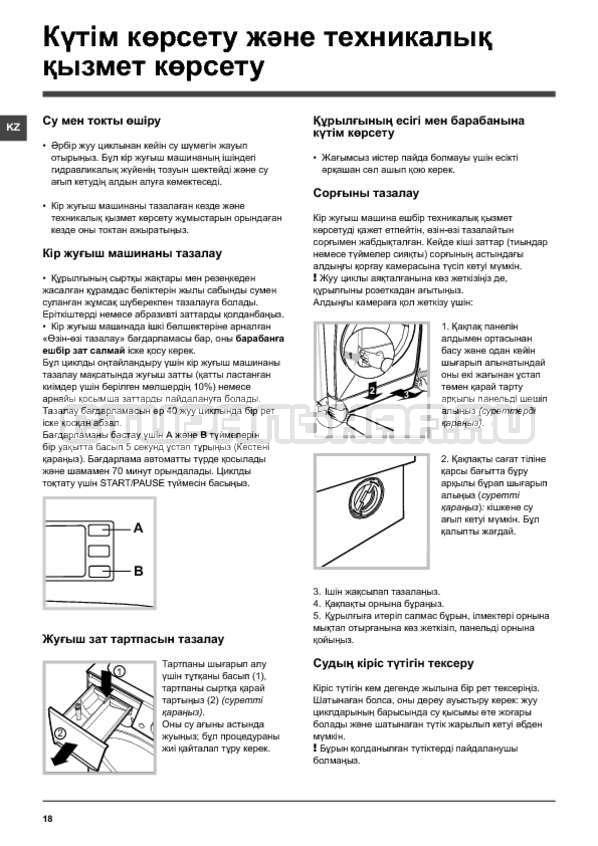 Инструкция Indesit NWSK 8128 L страница №18