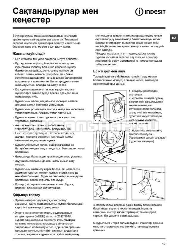 Инструкция Indesit NWSK 8128 L страница №19