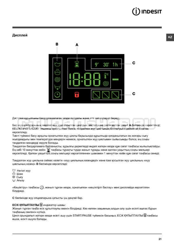 Инструкция Indesit NWSK 8128 L страница №21