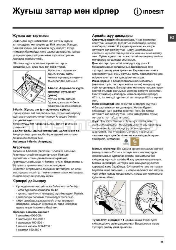 Инструкция Indesit NWSK 8128 L страница №25