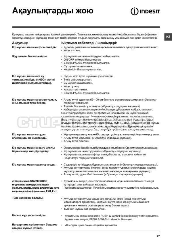 Инструкция Indesit NWSK 8128 L страница №27