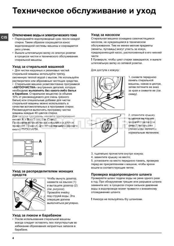 Инструкция Indesit NWSK 8128 L страница №4
