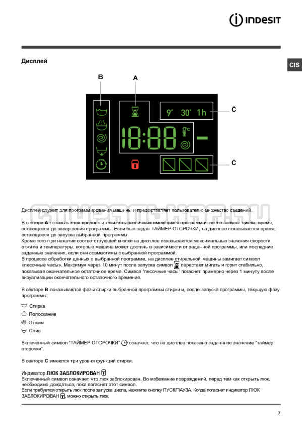 Инструкция Indesit NWSK 8128 L страница №7