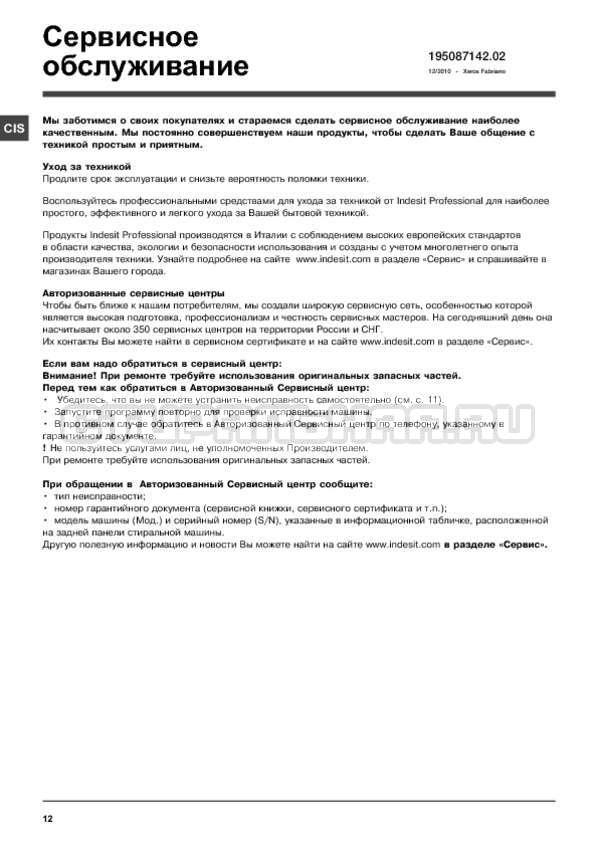Инструкция Indesit PWE 7127 S страница №12