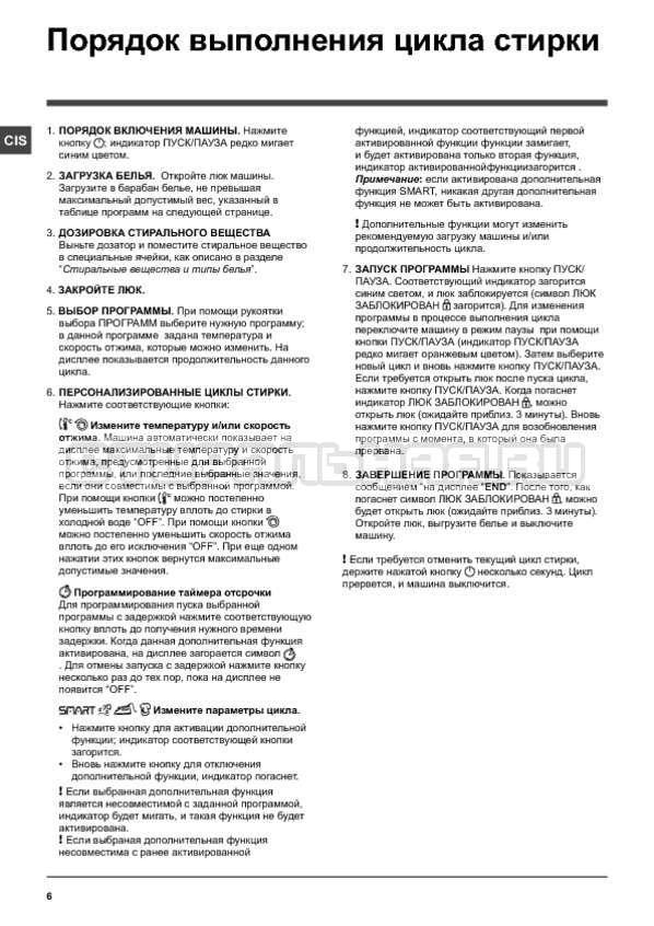 Инструкция Indesit PWE 7127 S страница №6