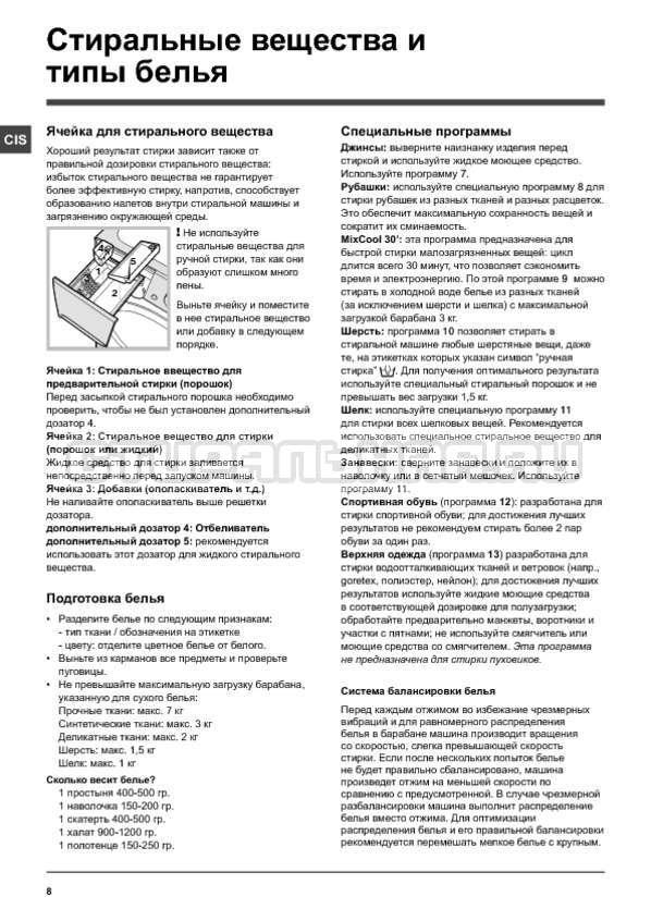 Инструкция Indesit PWE 7127 S страница №8