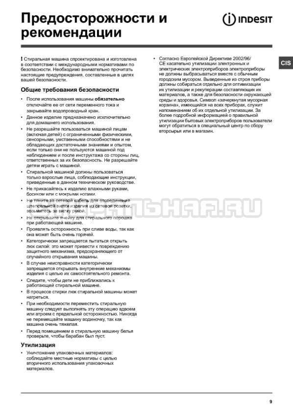 Инструкция Indesit PWE 7127 S страница №9