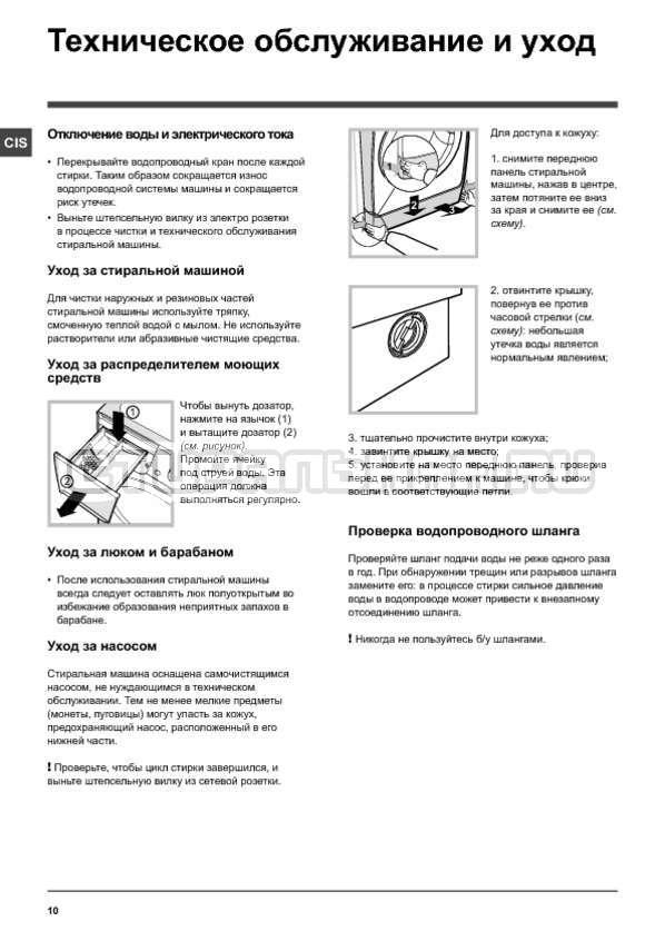 Инструкция Indesit PWE 7127 S страница №10