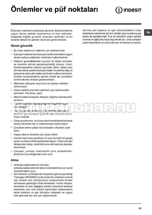 Инструкция Indesit PWE 91273 S страница №21