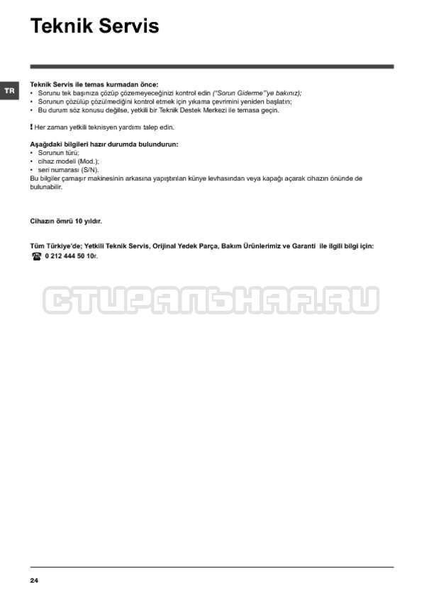 Инструкция Indesit PWE 91273 S страница №24