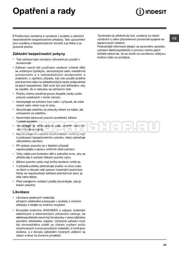 Инструкция Indesit PWE 91273 S страница №33