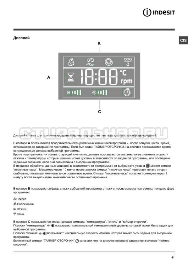 Инструкция Indesit PWE 91273 S страница №41