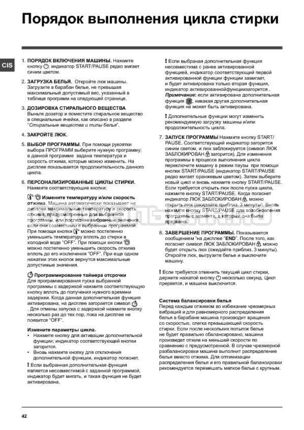 Инструкция Indesit PWE 91273 S страница №42