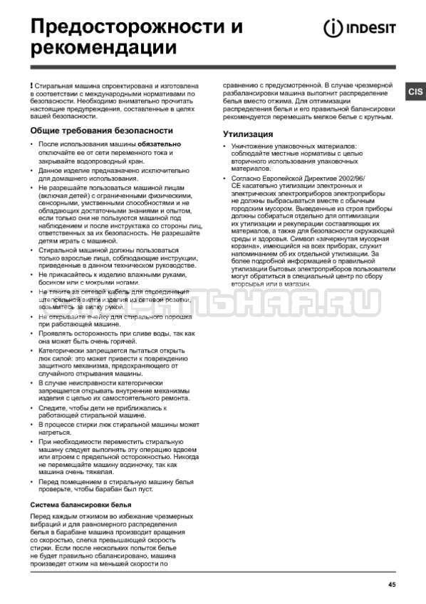 Инструкция Indesit PWE 91273 S страница №45