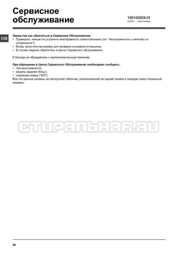 Инструкция Indesit PWE 91273 S страница №48