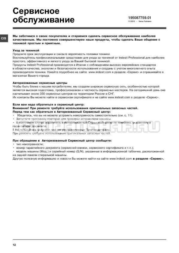 Инструкция Indesit PWSC 6107 S страница №12