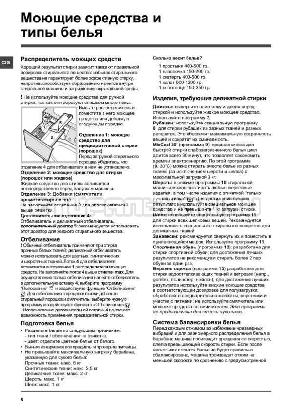 Инструкция Indesit PWSC 6107 S страница №8