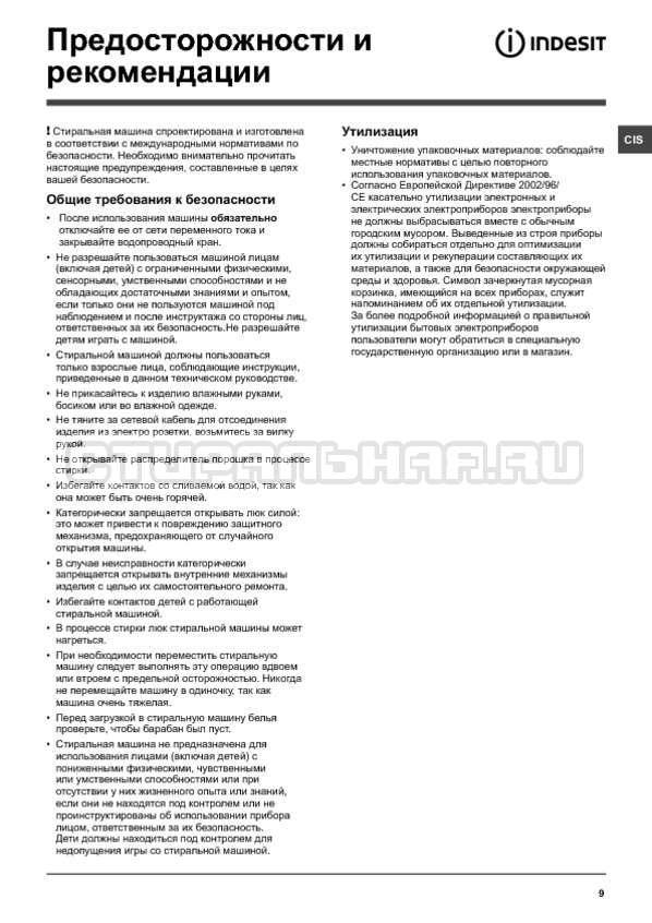 Инструкция Indesit PWSC 6107 S страница №9