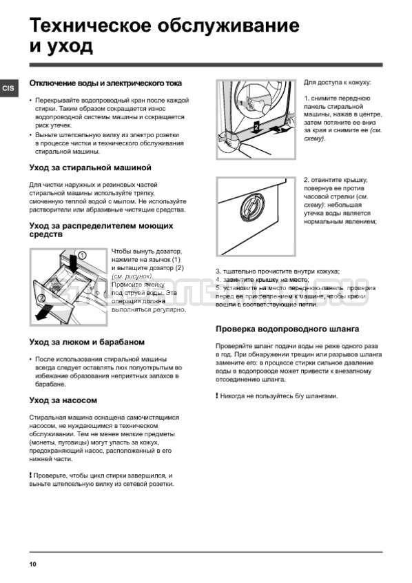 Инструкция Indesit PWSC 6107 S страница №10