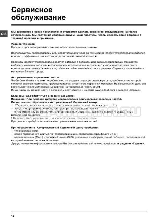Инструкция Indesit PWSE 6104 S страница №12