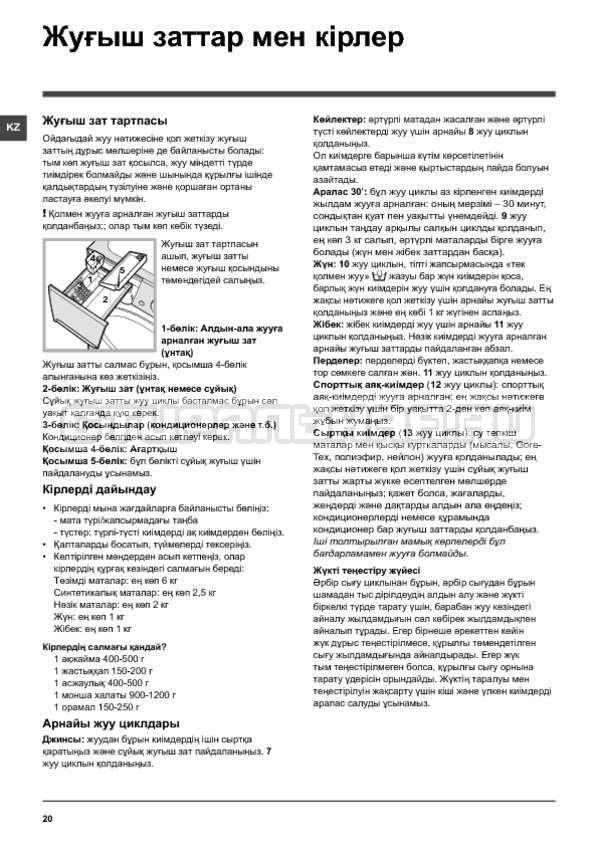 Инструкция Indesit PWSE 6104 S страница №20