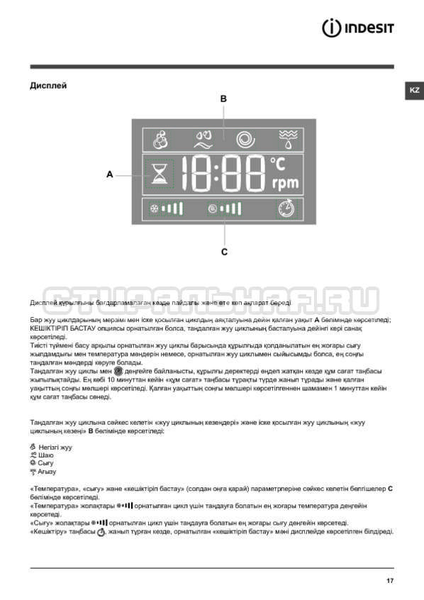 Инструкция Indesit PWSE 6104 W страница №17