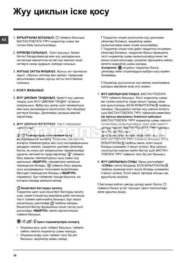 Инструкция Indesit PWSE 6104 W страница №18