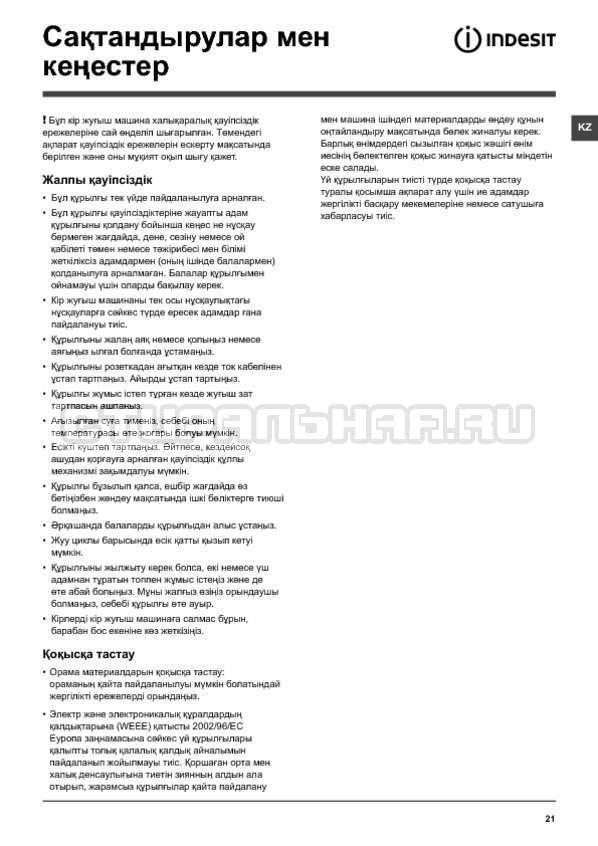 Инструкция Indesit PWSE 6104 W страница №21