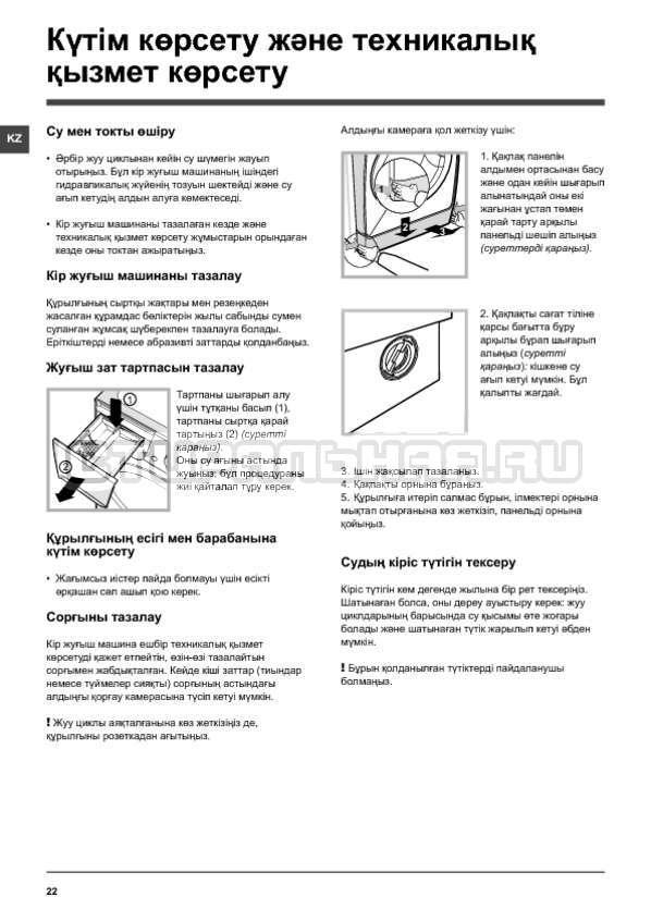 Инструкция Indesit PWSE 6104 W страница №22