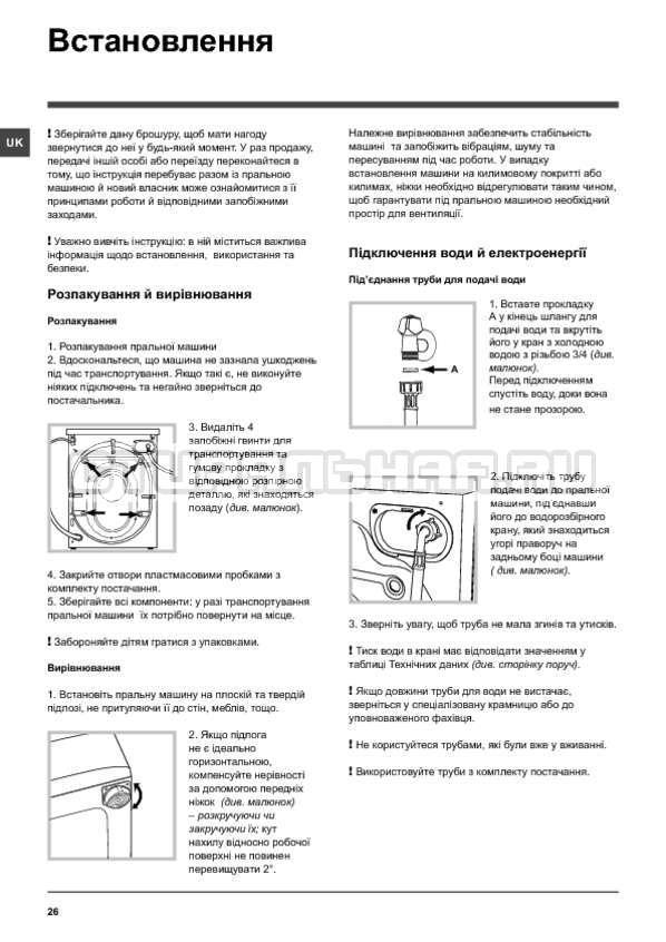Инструкция Indesit PWSE 6104 W страница №26